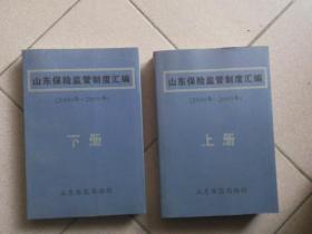 山东保险监管制度汇编(2000―2009)上下册