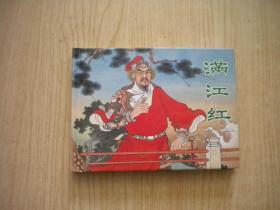 《满江红》,50开精装墨浪绘,连环画2012.8出版,5803号,连环画