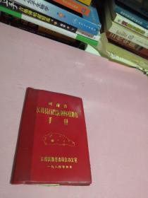 河南省长葛县行政区划标准地名手册