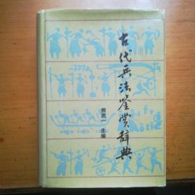 古代兵法鉴赏辞典(精装,一版一印)