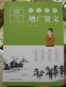 国学经典:增广贤文
