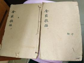 清代线装书《金匮歌括》二,三,两本陈修园著,卷三至卷六,包真原版假一罚百。