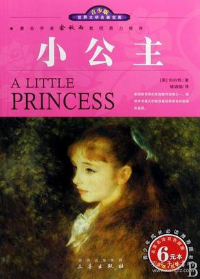 世界文学名著宝库:小公主