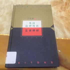 英汉法律用语正误辨析