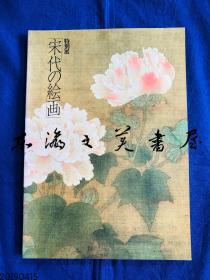 宋代的绘画 大和文华馆 1989年 限定2000部 16开