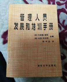 管理人员发展和培训手册