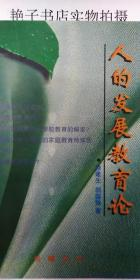 人的发展教育论(仅印1000册)