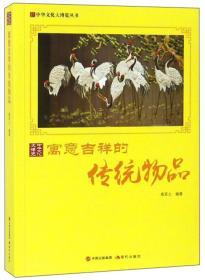 现货-中华文化大博览丛书:寓意吉祥的传统物品