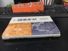 儒林外史(华夏古典文学名著系列丛书)插图本未翻阅