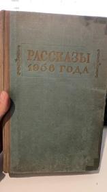 PACCKA3BI 1956