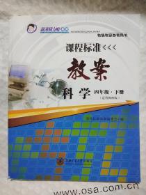 科学教案   四年级///下册///义务教育课程标准实验教科书///教科版