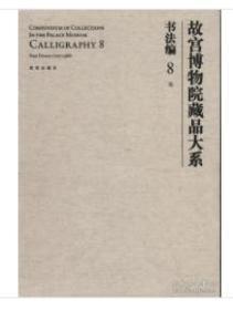 (故宫博物院藏品大系)书法编8    1D25c