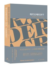 正版包邮  现代宏观经济学 起源、发展和现状