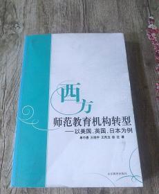 西方教师教育研究丛书·西方师范教育机构转型:以美国、英国、日本为例