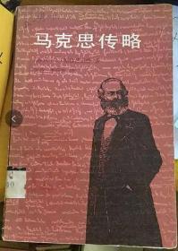 马克思传略(中文)