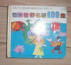 彩图世界名著100集(红星篇)K1