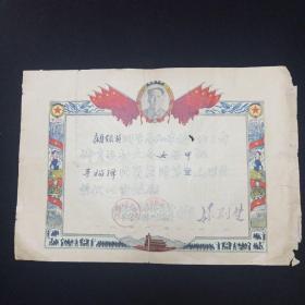 50年代体育运动大会第一名奖状。(无锡市范专科学校校长签名)