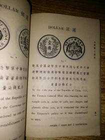 中国稀见币参考书 (中英文)
