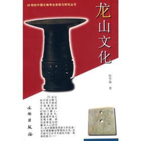 【全新正版】龙山文化/20世纪中国文物考古发现与研究丛书
