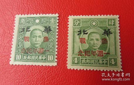 """民国伪华北政权-1944年华北纪5-加盖""""参战一周年纪念""""邮票--2枚全套"""