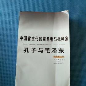 中国官文化的奠基者与批判家 : 孔子与毛泽东