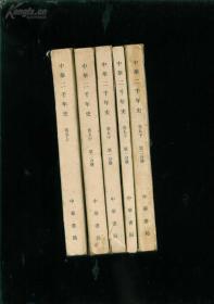 中华两千年史 第五卷 全五册