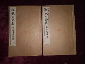 祝枝山全集白纸   存卷二   卷三