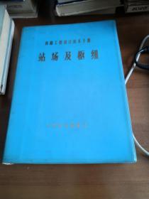 站场及枢纽(铁路工程设计技术手册)