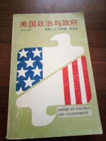 美国政治与政府【英汉对照】
