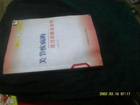 关节疾病的现代诊断与治疗 作者 : 刘强主编 出版社 : 中国医药科技出版社