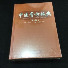 中医膏方辞典(第2版)