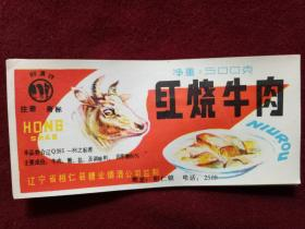 罐头标:红烧牛肉