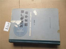 无线电广播技术手册 李龙编著 精装