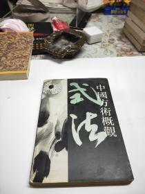 中国方术概观--式法卷下册