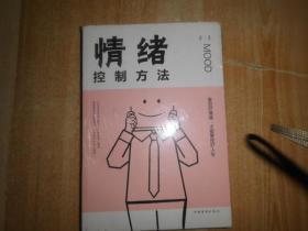 情绪控制方法/人生金书