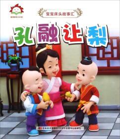 F08B/童趣阳光馆.宝宝床头故事汇孔融让梨(彩绘版)