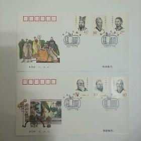 首日封。《古代思想家》纪念邮票。两封六枚。
