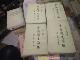 中国通史简编修订本(1编,2编,3编第<1,2>)4本65年1印