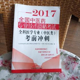 全国中医药职称考试全科医学(中医类)考前冲刺