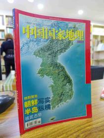 中国国家地理 杂志 2003年第11期 总第517期 朝鲜半岛 核武器(带地图)
