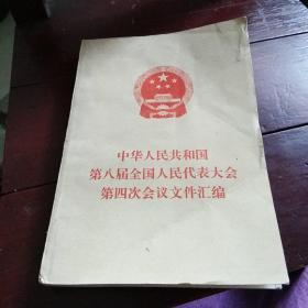 中华人民共和国第八届全国人民代表大会第四次会议文件汇编