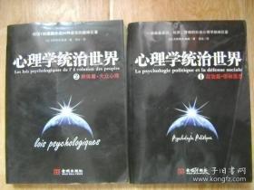 心理学统治世界 1政治篇+2群体篇 2本合售