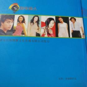 中国影视歌明星档案青春偶像画册+光碟册