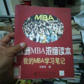 欧洲MBA浓缩读本