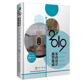 2019室内设计模型集成(无盘)