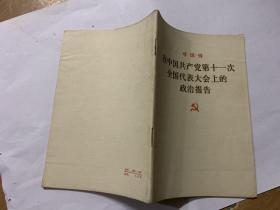 在中国共产党第十一次全国代表大会上的政治报告 .