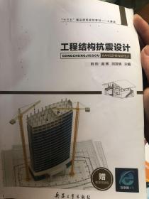 工程结构抗震设计