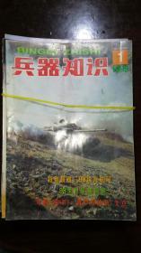 兵器知识1999年1-12期全年,实物拍摄J
