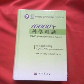 10000个科学难题交通运输科学卷(未开封)