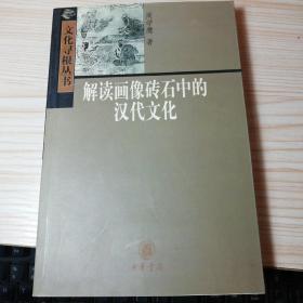 解读画像砖石中的汉代文化